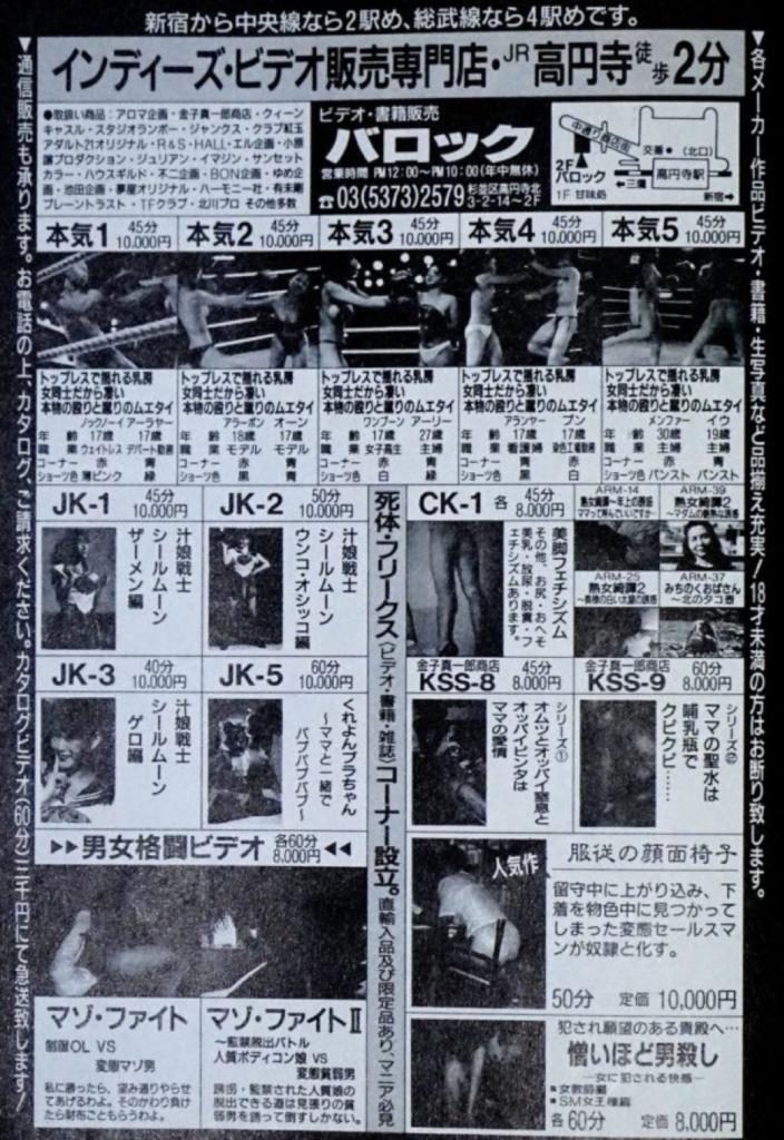 Barok flyer Tokyo Damage Report