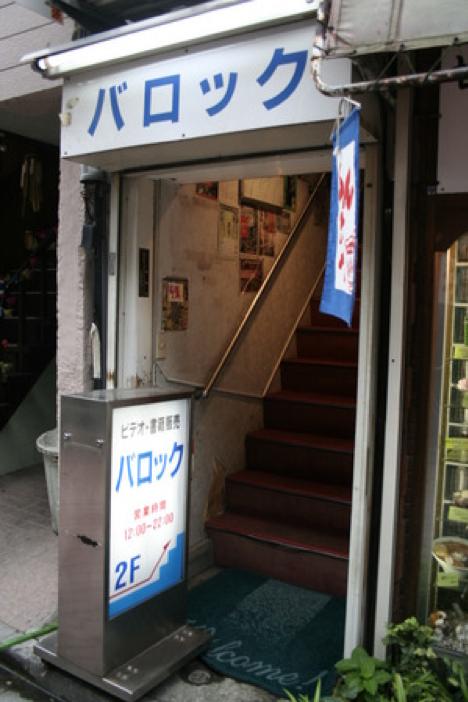 Barok da fuori Tokyo Damage Report 2